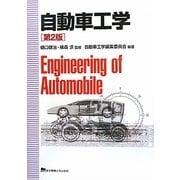 自動車工学 第2版 [単行本]