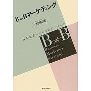 B to Bマーケティング―日本企業のための成長シナリオ [単行本]
