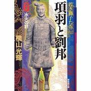 項羽と劉邦 6(潮漫画文庫) [文庫]