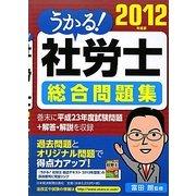 うかる!社労士総合問題集〈2012年度版〉 [単行本]