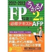 うかる!FP技能士2級・AFP必修テキスト〈2012-2013年版〉 [単行本]