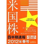 米国株四半期速報〈2012年春号〉 [単行本]