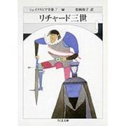 リチャード三世―シェイクスピア全集〈7〉(ちくま文庫) [文庫]