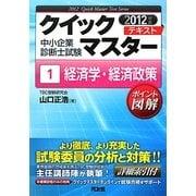 中小企業診断士試験クイックマスターテキスト〈1〉経済学・経済政策〈2012年版〉 [単行本]