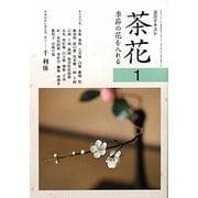 茶花〈1〉―季節の花を入れる(淡交テキスト) [全集叢書]