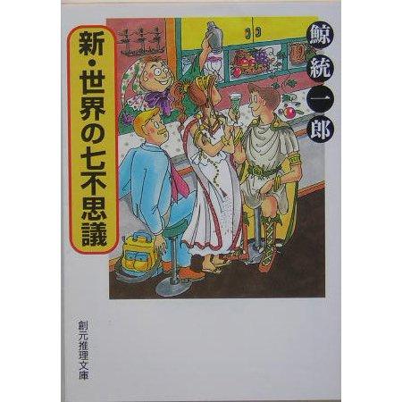 新・世界の七不思議(創元推理文庫) [文庫]