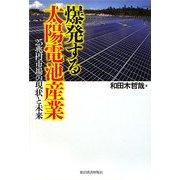 爆発する太陽電池産業―25兆円市場の現状と未来 [単行本]