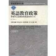 英語教育政策―世界の言語教育政策論をめぐって(英語教育学大系〈第2巻〉) [全集叢書]