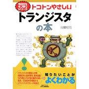 トコトンやさしいトランジスタの本(B&Tブックス―今日からモノ知りシリーズ) [単行本]