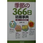 季節の366日話題事典―付・二十四気物語 [事典辞典]