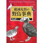 絶滅危惧の野鳥事典 [事典辞典]