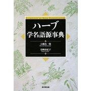 ハーブ学名語源事典 [事典辞典]