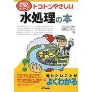 トコトンやさしい水処理の本(B&Tブックス―今日からモノ知りシリーズ) [単行本]