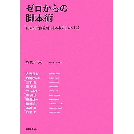 ゼロからの脚本術―10人の映画監督・脚本家のプロット論 [単行本]