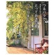 つるバラでとっておきの庭、つくりました-苗の選び方から仕立て方までていねいに解説(主婦と生活生活シリーズ) [ムックその他]