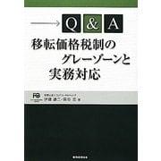 Q&A移転価格税制のグレーゾーンと実務対応 [単行本]