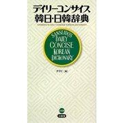 デイリーコンサイス韓日・日韓辞典 [事典辞典]