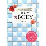 お風呂で美BODY―高橋ミカのプライベートマッサージ [単行本]