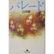現代の小説(純文学)