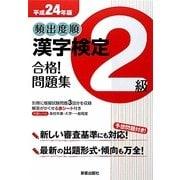 頻出度順漢字検定2級合格!問題集〈平成24年版〉 [単行本]