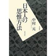 日本人の思惟方法 普及版 [単行本]