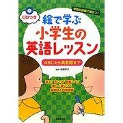 CDつき 絵で学ぶ小学生の英語レッスン―ABCから英会話まで [単行本]