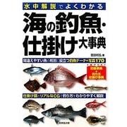 海の釣魚・仕掛け大事典―水中解説でよくわかる [単行本]