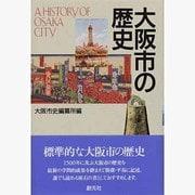 大阪市の歴史 [単行本]
