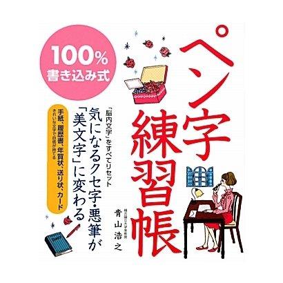 100%書き込み式ペン字練習帳 [単行本]
