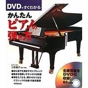 DVDですぐわかるかんたんピアノの弾き方 [単行本]
