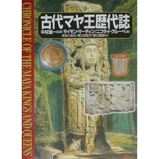 古代マヤ王歴代誌 [単行本]