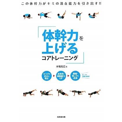 体幹力を上げるコアトレーニング [単行本]