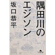 隅田川のエジソン(幻冬舎文庫) [文庫]