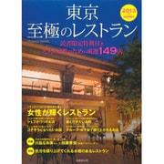 東京至極のレストラン 2013年版-大人の女性のための厳選149店(SEIBIDO MOOK) [ムックその他]