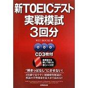 新TOEICテスト実戦模試3回分 [単行本]