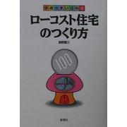ローコスト住宅のつくり方(快適住まい百科〈3〉) [全集叢書]