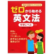 ゼロから始める英文法―中学レベル 改訂版 [単行本]