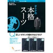 オトナの本格スーツ検定(ビッグマンスペシャル MEN'S EX&Beginファッション選書) [ムックその他]