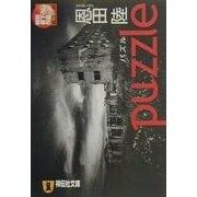 puzzle(祥伝社文庫) [文庫]