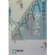 夕立ち―橋廻り同心・平七郎控(祥伝社文庫) [文庫]