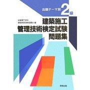 出題テーマ別 2級建築施工管理技術検定試験問題集 [単行本]