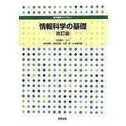 情報科学の基礎 改訂版 (専門基礎ライブラリー) [単行本]