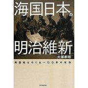 海国日本の明治維新―異国船をめぐる一〇〇年の攻防 [単行本]