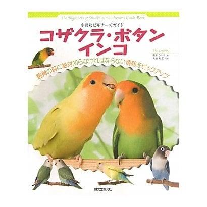 コザクラ・ボタンインコ―小動物ビギナーズガイド [全集叢書]