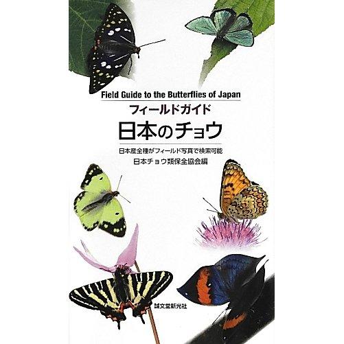 フィールドガイド 日本のチョウ―日本産全種がフィールド写真で検索可能 [図鑑]