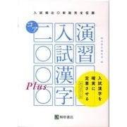 演習入試漢字コア2000Plus-入試頻出 新版完全征服 [単行本]