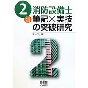 2類消防設備士 筆記×実技の突破研究 [単行本]