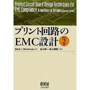 プリント回路のEMC設計 改訂2版 [単行本]