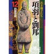 項羽と劉邦 12(潮漫画文庫) [文庫]