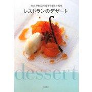レストランのデザート―和洋中58店の食後の楽しみ192 [単行本]